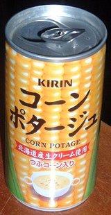 キリン コーンポタージュ(2007)
