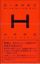 D-SPEC H(旧マーク)