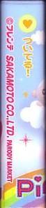 ピンキーモンキーの鉛筆キャップ(空と虹1)