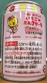 いちごのミルクセーキ(1/裏)
