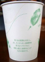 Tottemo Milk Tea(カップ)