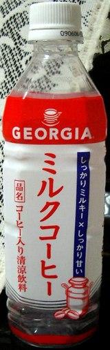 georgia_milk