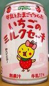いちごのミルクセーキ(1/表)