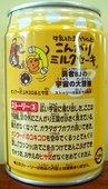 こんがりミルクセーキ<宇宙の大冒険>(3/裏)