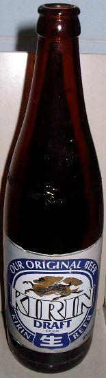 キリンドラフト大瓶(1992)