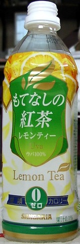 motenashi_lemon