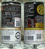 ポッカコーヒー オリジナル(裏)