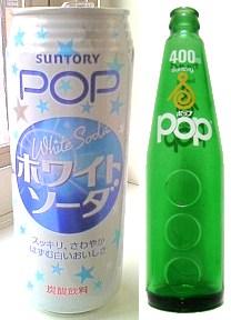 pop_white