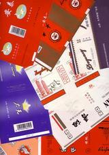 中国煙草3