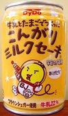 こんがりミルクセーキ<宇宙の大冒険>(3/表)