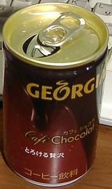 ジョージア カフェ ショコラ