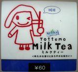 Tottemo Milk Tea(自販機のディスプレー)
