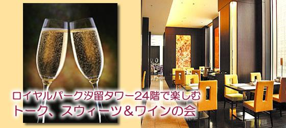 サンク・センス12月の一押しイベント、トーク、スィーツ&ワインの会とノエルディナーのご案内