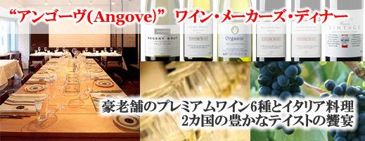 10月15日(金)19時より、豪老舗ワイナリーのメーカーズディナーが決定!プレミアムワイン6種とイタリアン料理を!