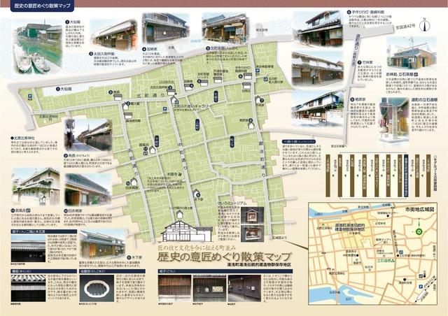 湯浅町伝統的建造物群保存地区 : サークルすばる