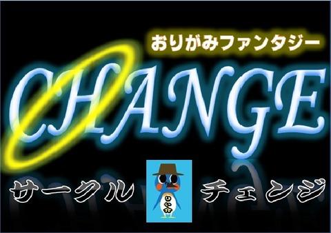ロゴCHANGE NEW