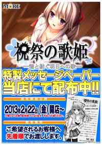 【祝祭の歌姫】0222店頭イベント告知POP(東北版)