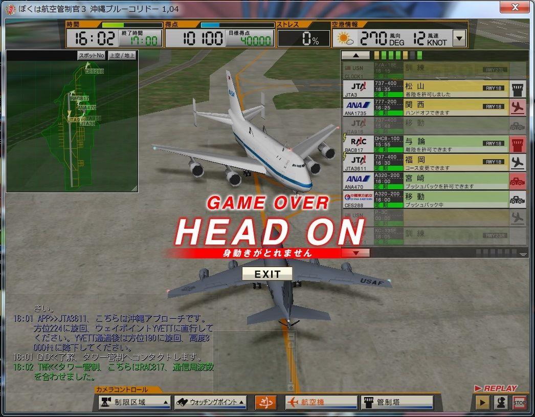 航空 官 は 僕 管制