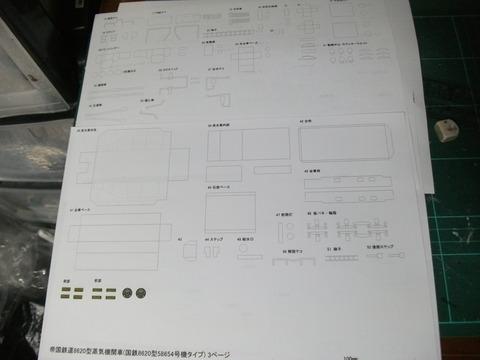 DSCF9201