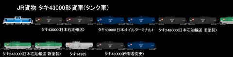 jrf_taki43000