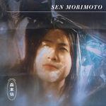 sen_morimoto
