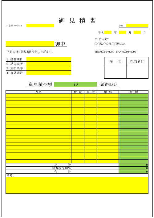 管理部見積書Excel