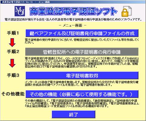 電子認証ソフト