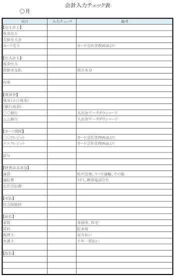 会計入力チェック表