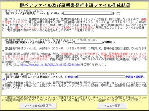 電子認証ソフト-3