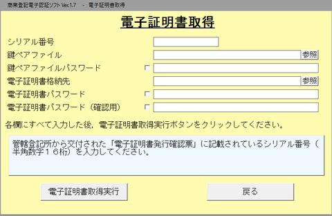 電子認証ソフト-4