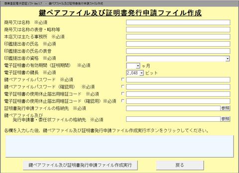 電子認証ソフト-2