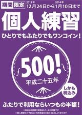 個人練習500円2013冬
