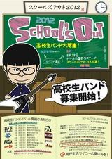schoolsout2012_a4