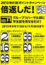 Wポイント2013秋