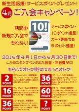 2014入会キャンペーン