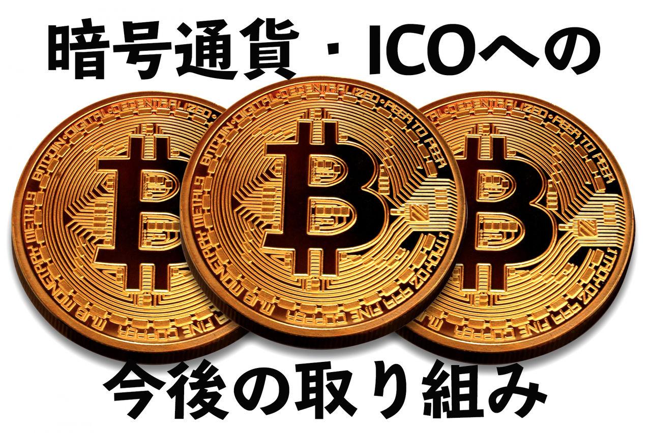 暗号通貨とは何か?仮想通貨との違いや基本を解説