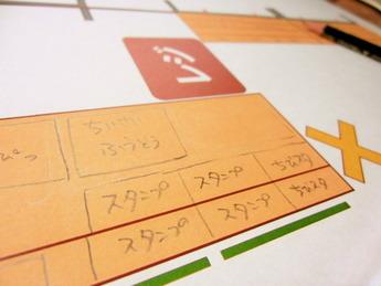 富山設計図
