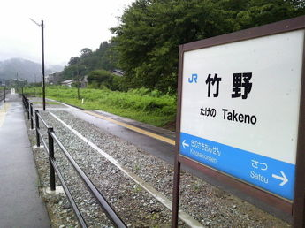 竹野駅名標