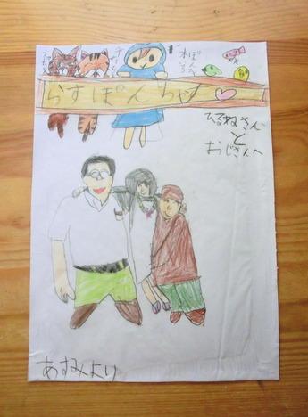 あすみちゃん画