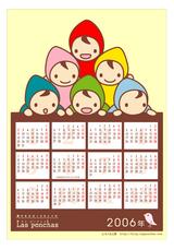ポスターカレンダー こんにちわ