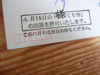 20144ちおんじ