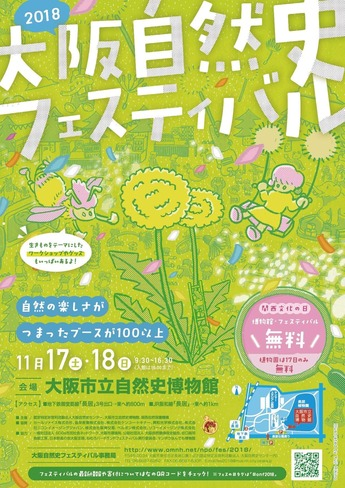 大阪自然史フェス