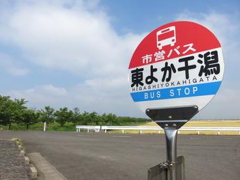 東よか干潟バス停