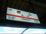 ぎふ駅名表