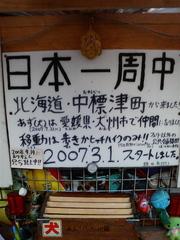 日本一周徳田君_3