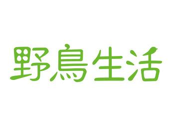 野鳥生活_ロゴ