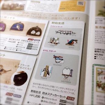 日本野鳥の会のカタログ