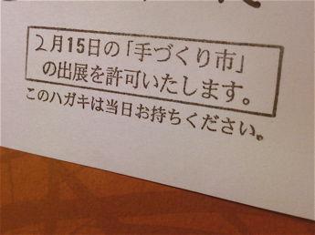 2011_2月ちおんじ