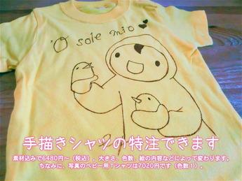 手描きシャツ特注できるよ