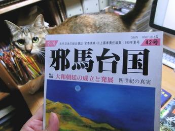 季刊邪馬台国1